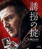【おトク値!】誘拐の掟[Blu-ray/ブルーレイ]
