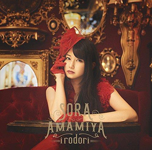 irodori(初回生産限定盤)(DVD付)