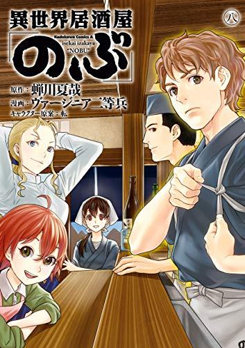 異世界居酒屋「のぶ」(8) (角川コミックス・エース)