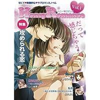 ハニーロマンス Vol.1~攻められる恋~ (Honey Romance)