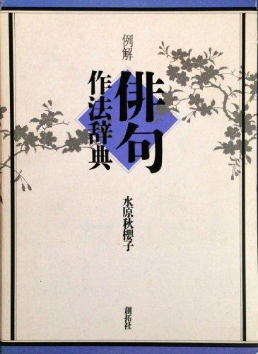 例解 俳句作法辞典