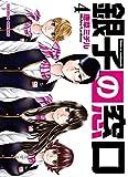 銀子の窓口 4 (バンブーコミックス)