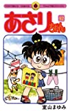 あさりちゃん(92) (てんとう虫コミックス)