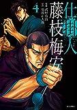 仕掛人 藤枝梅安 コミック 1-4巻セット