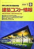 建築コスト情報 2020年 01 月号 [雑誌] 画像