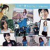 三枝夕夏 IN d-best~Smile&Tears~ (初回限定盤)