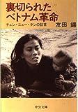 裏切られたベトナム革命―チュン・ニュー・タンの証言 (中公文庫)