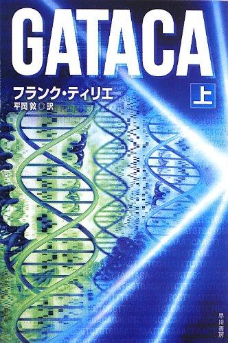 GATACA(上) (ハヤカワ文庫NV)の詳細を見る