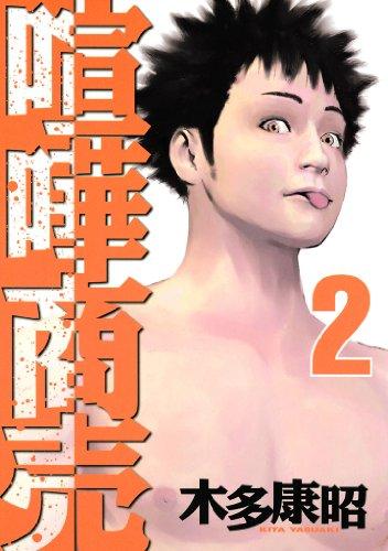 喧嘩商売(2) (ヤングマガジンコミックス)の詳細を見る
