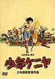 少年ケニヤ[DVD]