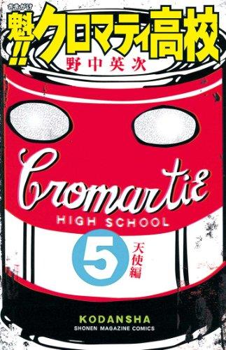 魁!!クロマティ高校(5) (週刊少年マガジンコミックス)