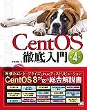 CentOS徹底入門 第4版