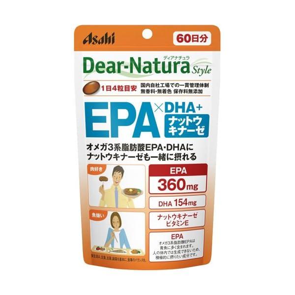 ディアナチュラスタイル EPA×DHA +ナット...の商品画像