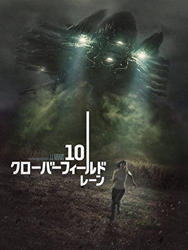 『10クローバーフィールド・レーン』は『シン・ゴジラ』の対極をなす情報喪失怪獣映画