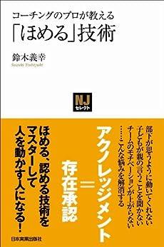 [鈴木義幸]のコーチングのプロが教える 「ほめる」技術