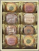 中山製菓 ロシアケーキ 8個 【どっさり 詰め合わせ お取り寄せ 美味しい バター 人気 焼き菓子 ギフト 贈答用 品 お土産 お歳暮 お中元 内祝い ホワイトデー 父の日 母の日 香典返し F7284-02】