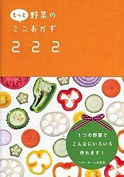 もっと野菜のミニおかず222 1つの野菜でこんなにいろいろ作れます!