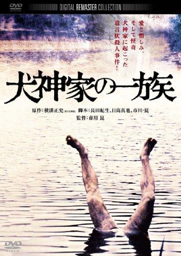 犬神家の一族 角川映画 THE BEST [DVD]