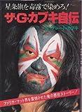ザ・G(グレート)・カブキ自伝―星条旗を毒霧で染めろ!