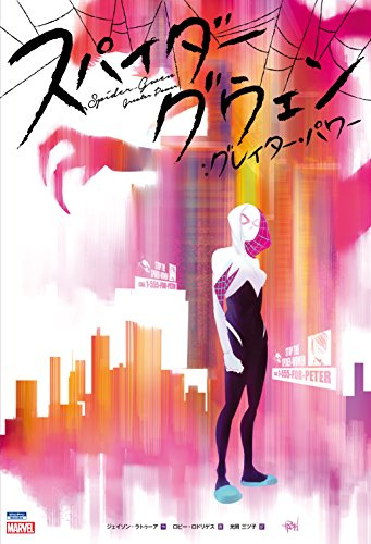 スパイダーグウェン:グレイター・パワー (ShoPro Books)