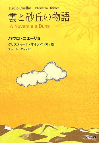 雲と砂丘の物語の詳細を見る