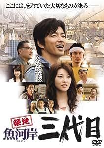 築地魚河岸三代目 [DVD]