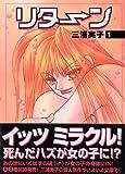 リターン 1 (講談社漫画文庫 み 8-8)