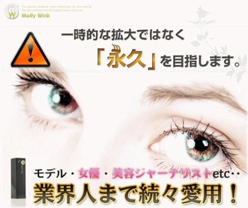 ファセット縮約チャネル【 メルティウィンク 】目指すは「パッチリデカ目」!就寝時専用!目元専用魔法のエッセンス!