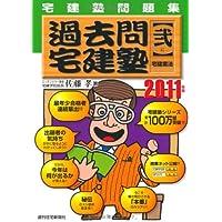 2011年版 過去問宅建塾(弐)宅建業法 (宅建塾問題集 QP books)