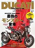 DUCATI Magazine(ドゥカティ―マガジン) Vol.71 2014年5月号[雑誌]