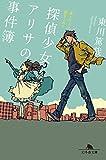 探偵少女アリサの事件簿 溝ノ口より愛をこめて (幻冬舎文庫)[Kindle版]