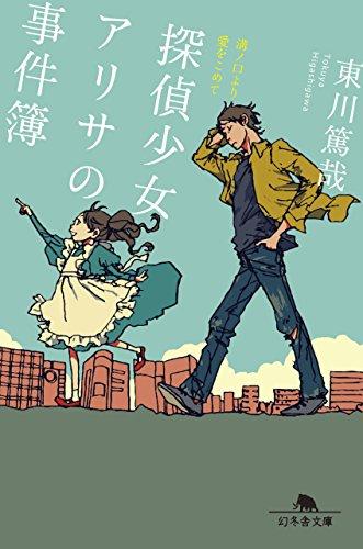 探偵少女アリサの事件簿 溝ノ口より愛をこめて (幻冬舎文庫)の詳細を見る