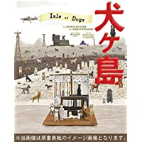 The Wes Anderson Collection: メイキングブック 犬ヶ島