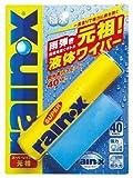 スーパーレイン・X 元祖・NEW 8482[HTRC 3] 撥水剤