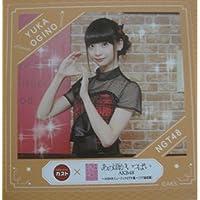 AKB48 ガスト あの頃がいっぱい コラボコースター 荻野由佳 NGT48  ①