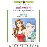 伯爵の秘密 シンデレラ・ブライド (ハーレクインコミックス)