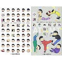 小説おそ松さん 全2冊セット (JUMP j BOOKS)