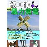 紙工作で学ぶ風力発電