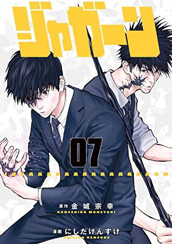 ジャガーン(7) (ビッグコミックス)