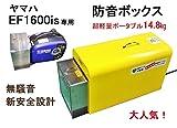 ヤマハ EF1600IS発電機用 消音・防音ボックス エコルート2017年ニューモデル【送料込み】