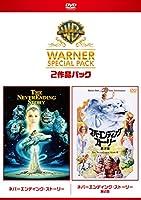 ネバーエンディング・ストーリー ワーナー・スペシャル・パック(2枚組)初回限定生産 [DVD]