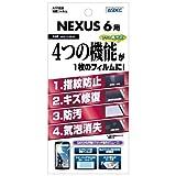 アスデック 【AFP画面保護フィルム】 Google NEXUS 6 専用 4つの機能が1枚のフィルムに集約 AFP-GNX6
