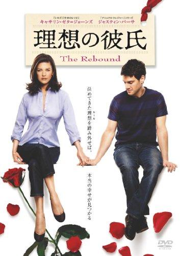 理想の彼氏 特別版 [DVD]