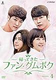 帰って来たファン・グムボク DVD-BOX4[DVD]