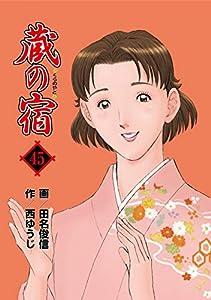 蔵の宿 45巻 (芳文社コミックス)