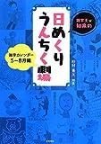 雑学王・知泉の日めくりうんちく劇場―雑学カレンダー5~8月編