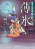 薄氷: 将軍の影法師 葵慎之助 (徳間文庫 あ 61-2 徳間時代小説文庫)