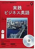 NHK ラジオ 実践ビジネス英語
