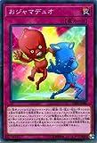 【シングルカード】CIBR)おジャマデュオ/罠/ノーマル/CIBR-JP080