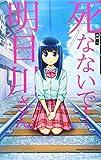 死なないで!明日川さん(2) (講談社コミックス)
